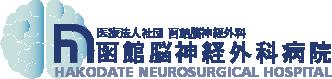 函館脳神経外科病院