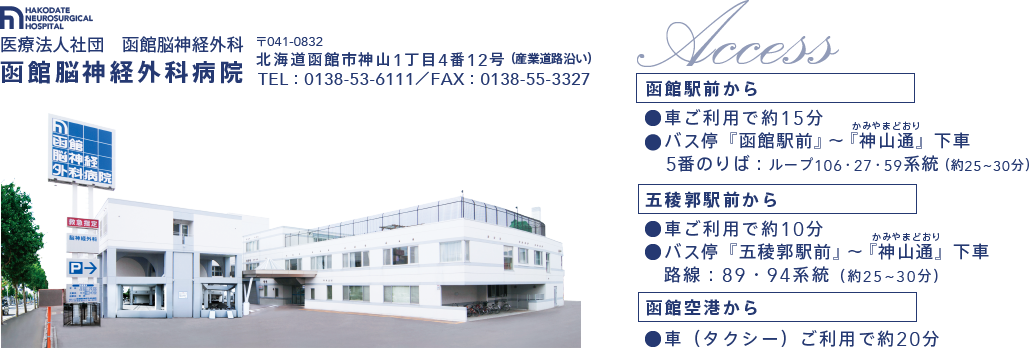 函館脳神経外科病院 アクセス情報