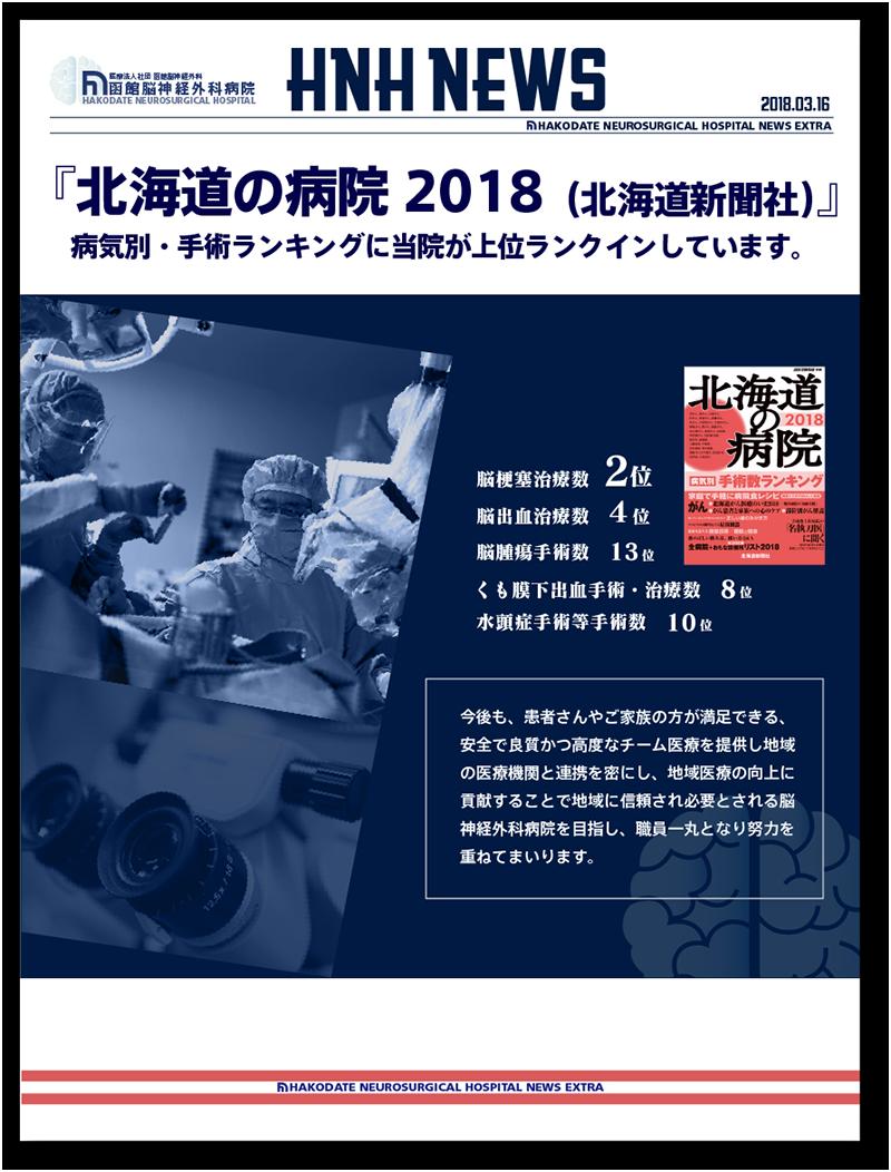 北海道新聞社【北海道の病院2017】に掲載されました。